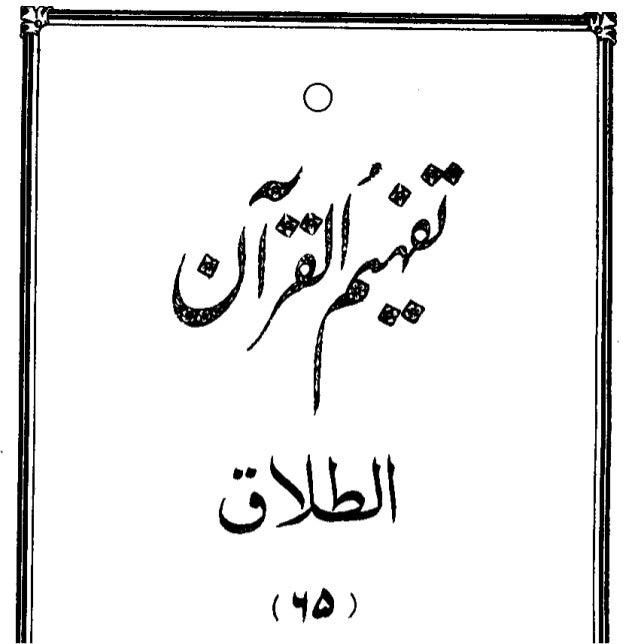 065 surah-al-talaq