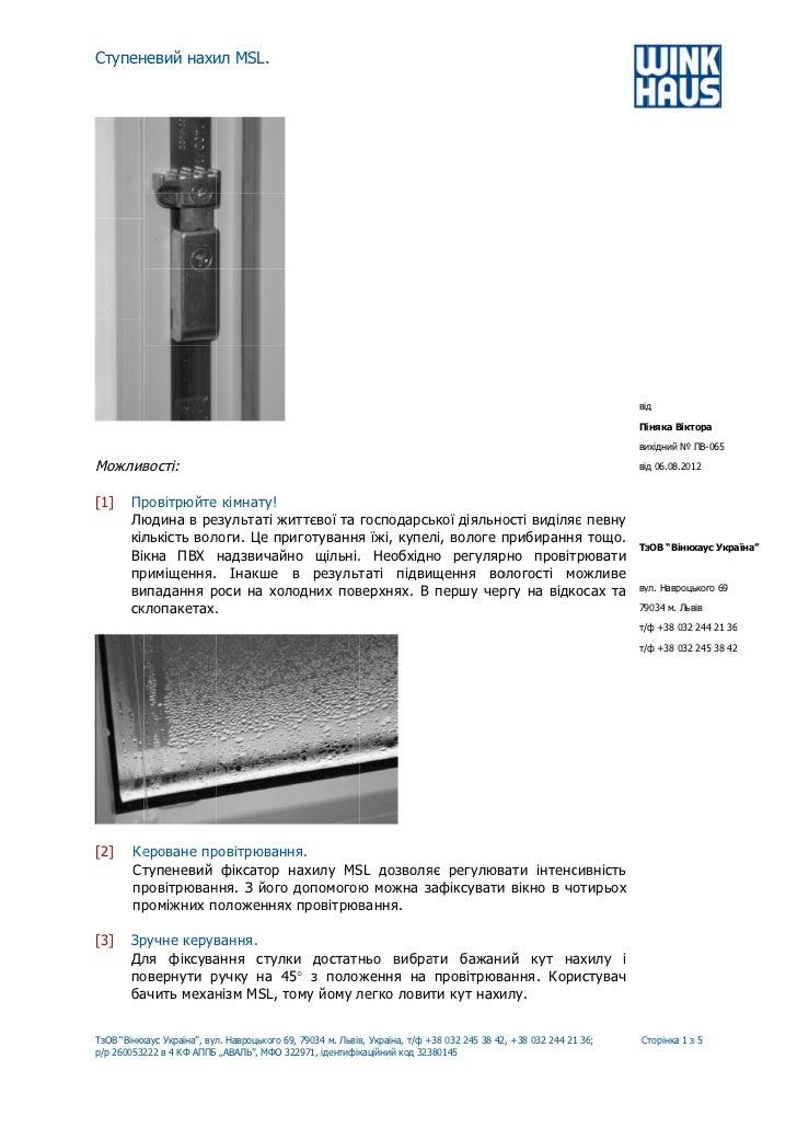 ПВ-065 MSL ступеневий нахил