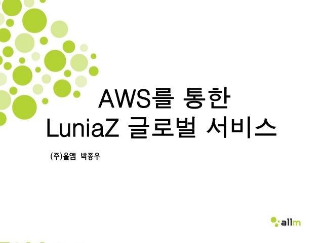 AWS를 통한LuniaZ 글로벌 서비스(주)올엠 박종우
