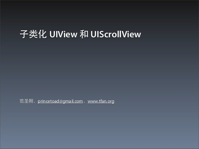 06 Subclassing UIView and UIScrollView