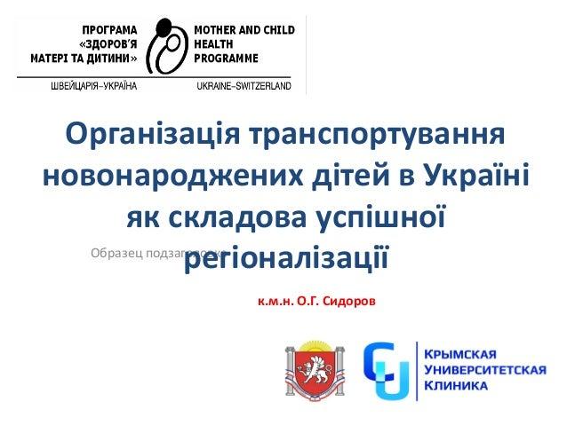 Організація транспортування новонароджених дітей в Україні як складова успішної регіоналізації