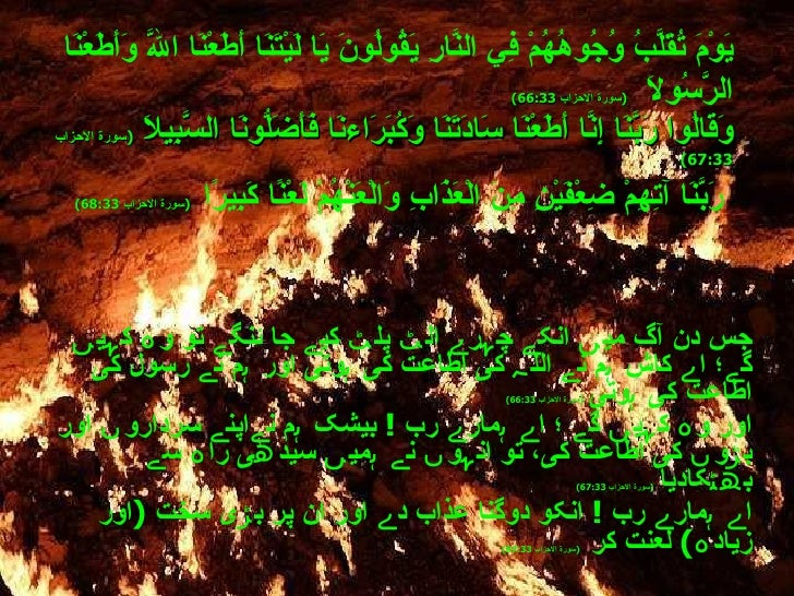 06    The Day Of Judgement Peer & Mureed.