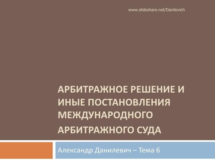 Арбитражное решение и иные постановления международного арбитражного суда - Александр Данилевич