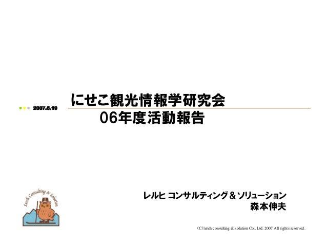 Report of Tourism Informatics