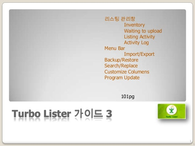 Turbo Lister 가이드 3 1 리스팅 관리창 Inventory Waiting to upload Listing Activity Activity Log Menu Bar Import/Export Backup/Resto...