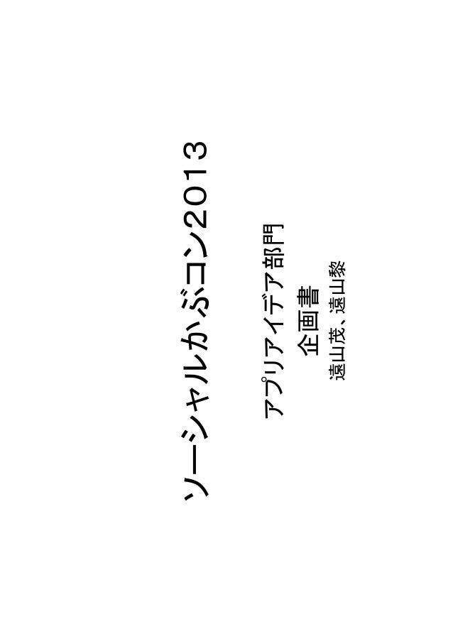 遠山茂、遠山黎  アプリアイデア部門 企画書  ソーシャルかぶコン2013