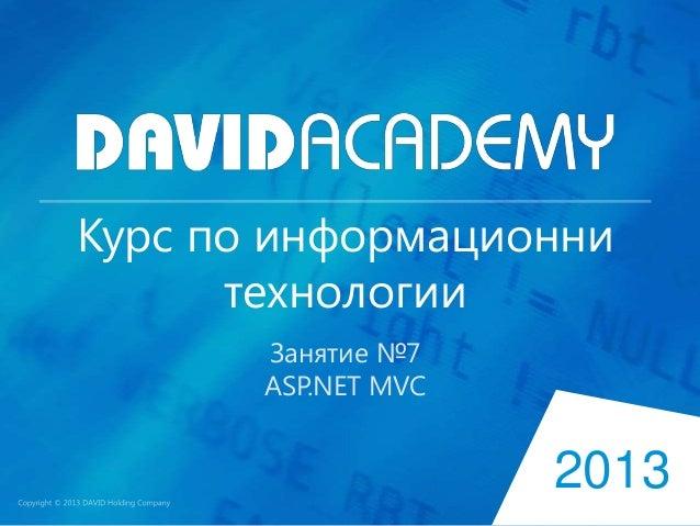 Курс по информационни технологии Занятие №7 ASP.NET MVC  2013