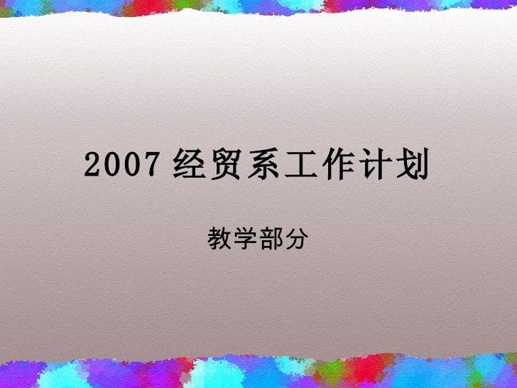 2007 经贸系工作计划 教学部分