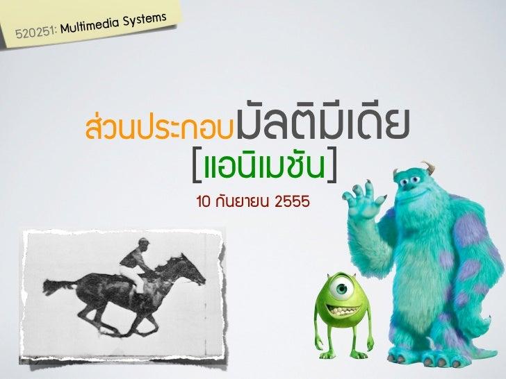 07 animation