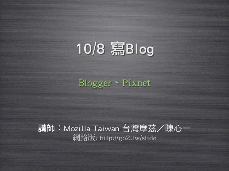 07 寫 Blog 1/2:Blogger、Pixnet