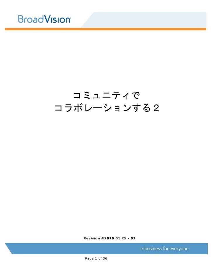 コミュニティで コラボレーションする 2        Revision #2010.01.25 - 01        Page 1 of 36