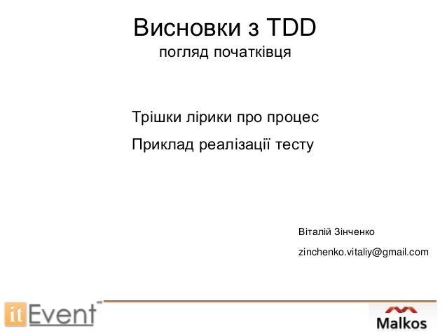 07 -  vysnovky z tdd, pohliad pochatkivtsia - vitalii zinchenko it event 2013 (5)