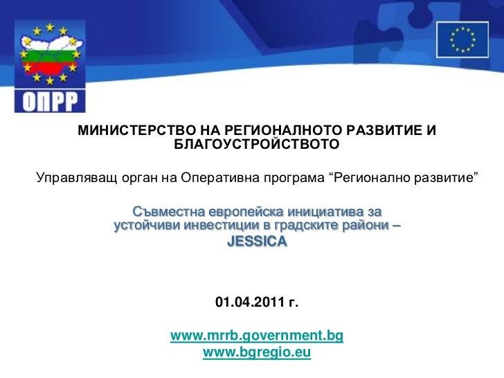"""МИНИСТЕРСТВО НА РЕГИОНАЛНОТО РАЗВИТИЕ И               БЛАГОУСТРОЙСТВОТОУправляващ орган на Оперативна програма """"Регионално..."""