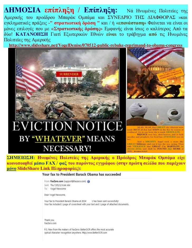 ΔΗΜΟΣΙΑ επίπληξη / Επίπληξη:                            Νά Ηνωμένες Πολιτείες τηςΑμερικής του προέδρου Μπαράκ Ομπάμα και Σ...