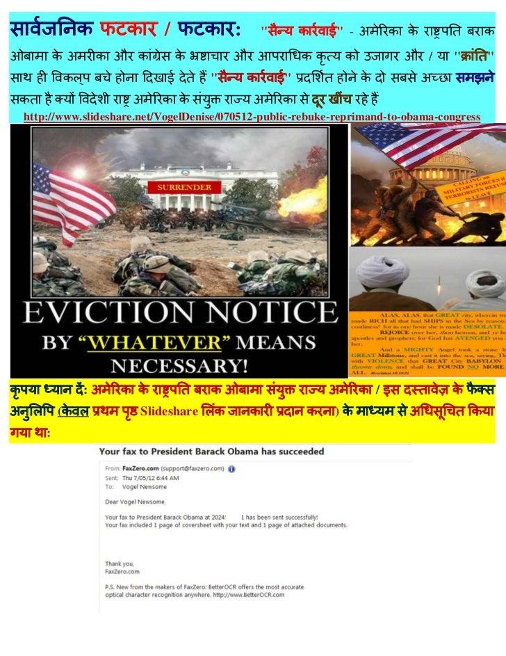 070512   public rebuke (hindi)