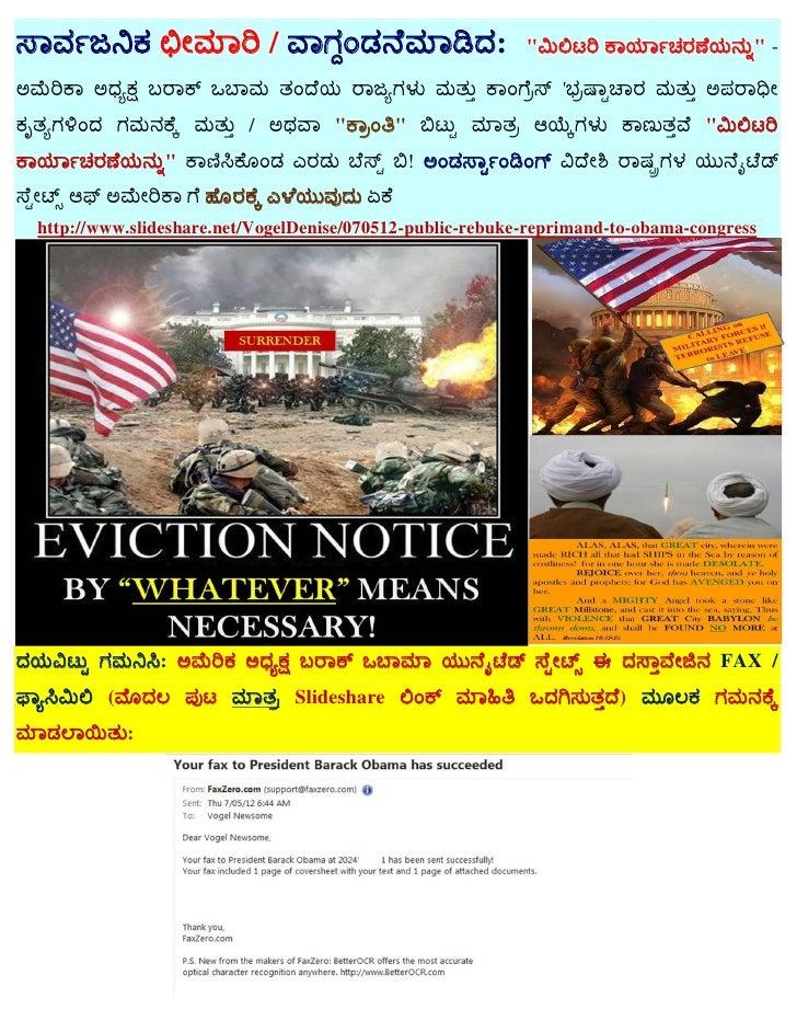 070512   public rebuke (kannada)