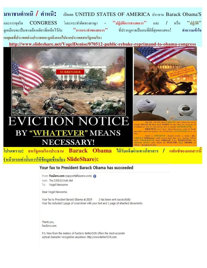 070512   public rebuke (thai)
