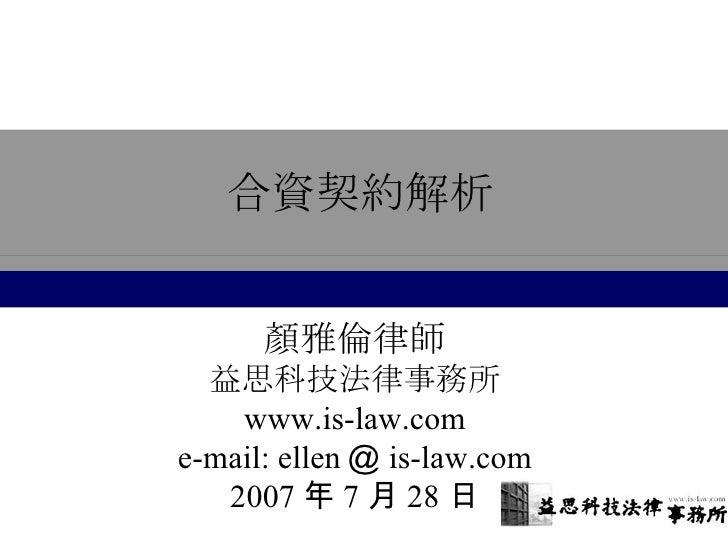 070725 Happyweb 合資契約解析V01