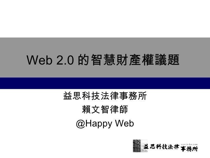 Web 2.0 的智慧財產權議題  益思科技法律事務所 賴文智律師 @Happy Web