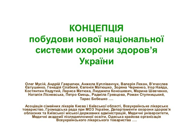 концепция реформ моз украины 07082014