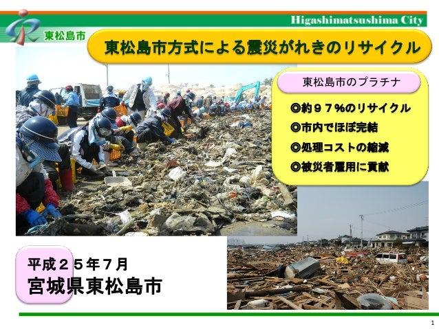 東松島式震災ごみリサイクル(東松島方式震災がれき処理)
