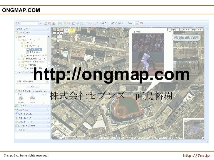 ONGMAP.COM http://ongmap.com 株式会社セブンズ 直鳥裕樹