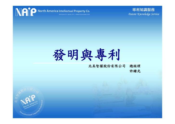 專利知識服務                Patent Knowledge Service     發明與專利   北美智權股份有限公司   總經理                許鍾光