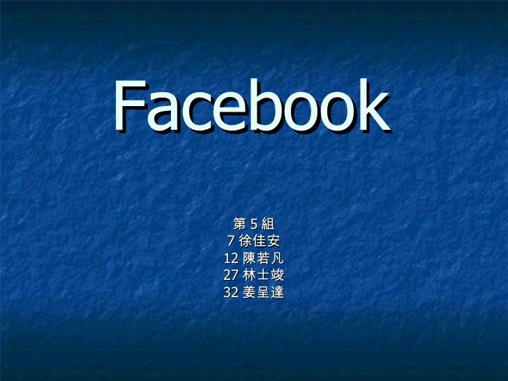 Facebook 第 5 組 7 徐佳安 12 陳若凡 27 林士竣 32 姜呈達