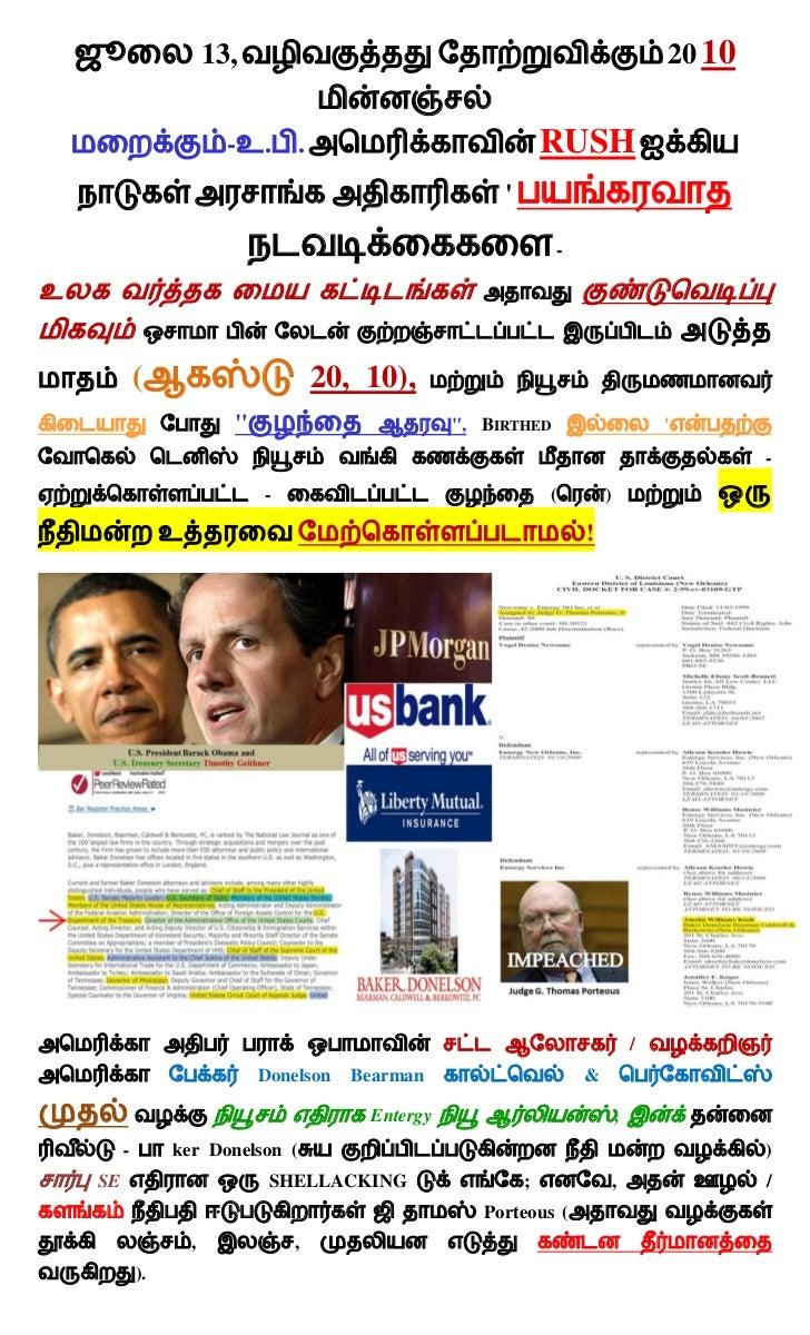 071310   obama email (tamil)