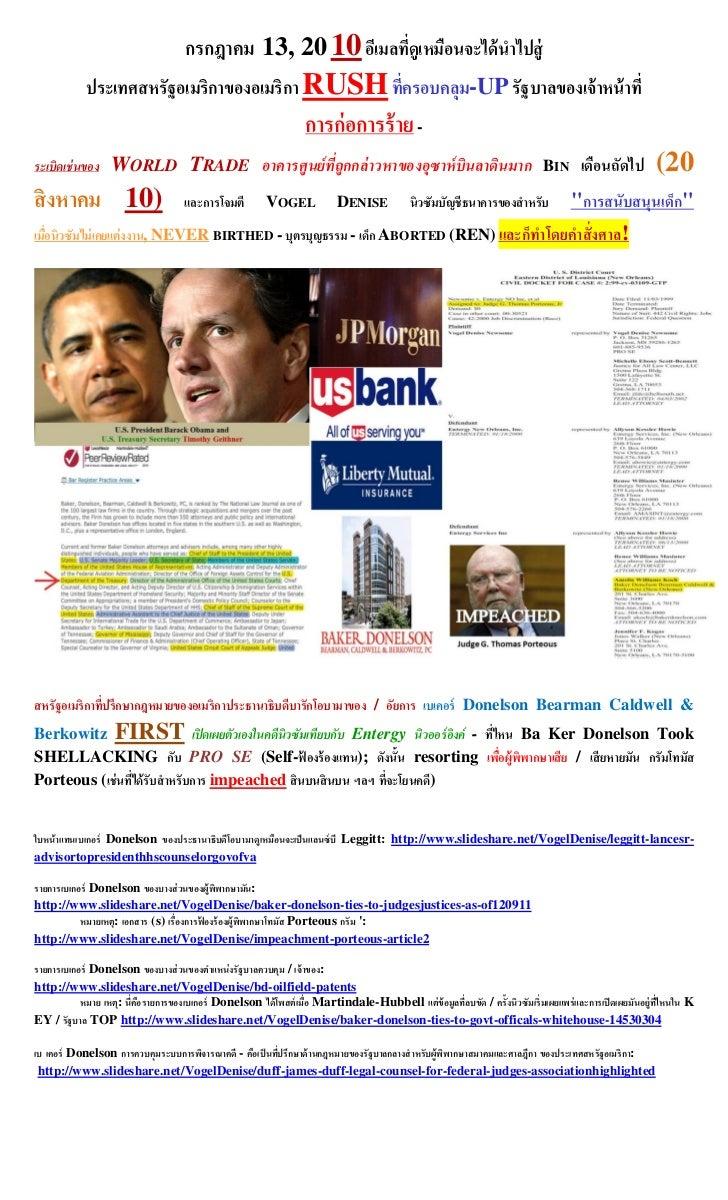 071310   obama email (thai)