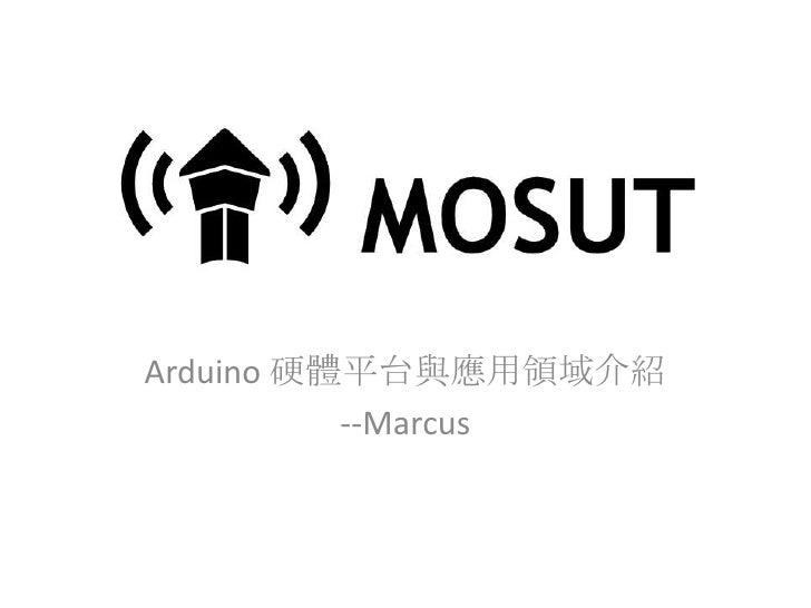 Arduino 硬體平台與應用領域介紹          --Marcus