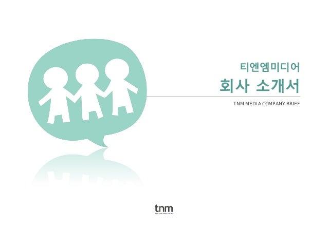 회사 소개서 TNM MEDIA COMPANY BRIEF 티엔엠미디어