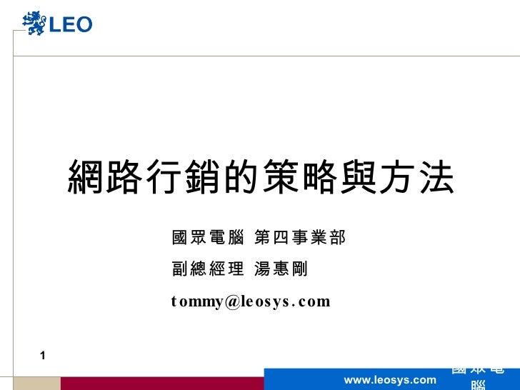 網路行銷的策略與方法       國眾電腦 第四事業部       副總經理 湯惠剛       t ommy@le osys . com   1                                               國眾...