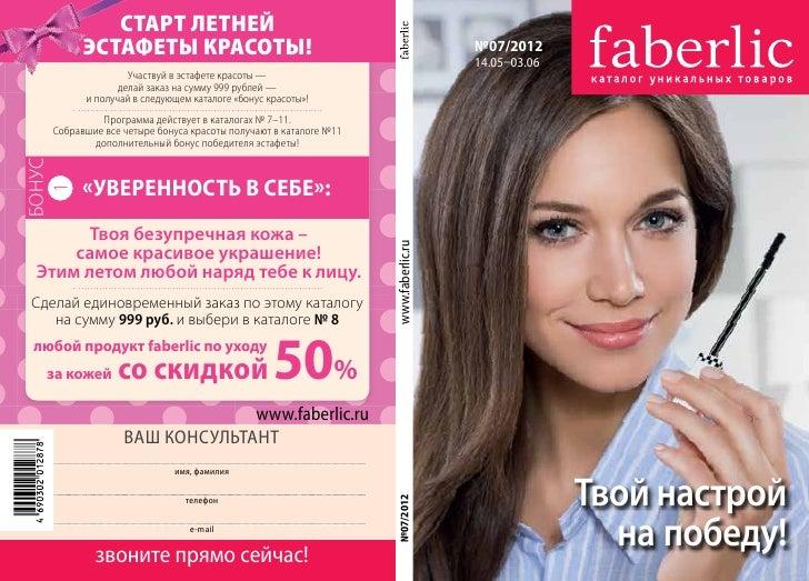 СТАРТ ЛЕТНЕЙ        ЭСТАФЕТЫ КРАСОТЫ!                                                         №07/2012                    ...