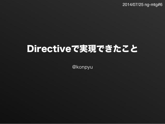 Directiveで実現できたこと @konpyu 2014/07/25 ng-mtg#6