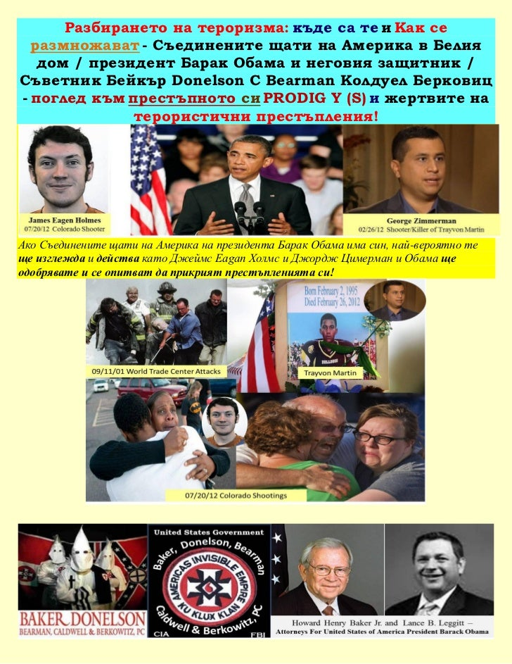 Разбирането на тероризма: къде са те и Как се  размножават - Съединените щати на Америка в Белия   дом / президент Барак О...