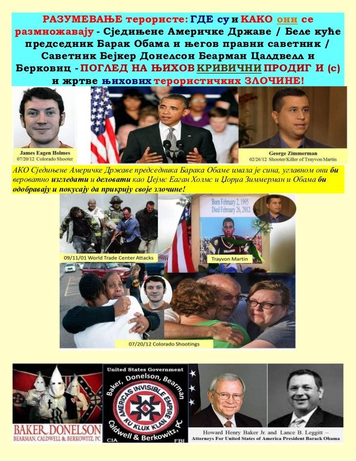 РАЗУМЕВАЊЕ терористе: ГДЕ су и КАКО они серазмножавају - Сједињене Америчке Државе / Беле куће  председник Барак Обама и њ...