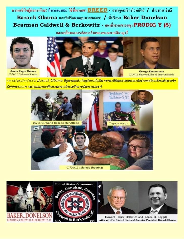 :             BREED -          /   Barack Obama                 /   Baker Donelson  Bearman Caldwell & Berkowitz -       P...