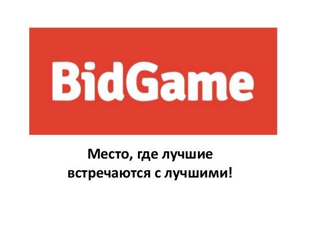 bid game
