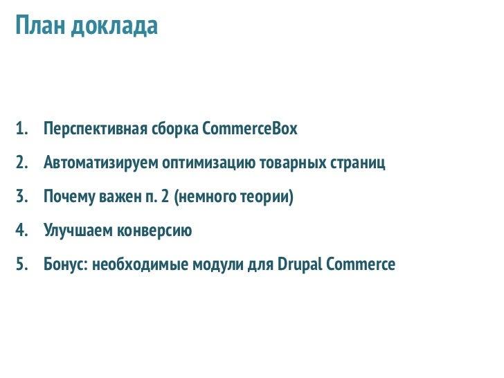 План доклада1. Перспективная сборка CommerceBox2. Автоматизируем оптимизацию товарных страниц3. Почему важен п. 2 (немного...