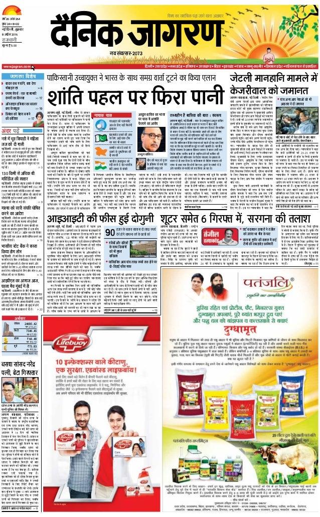 dainik jagran pdf download today