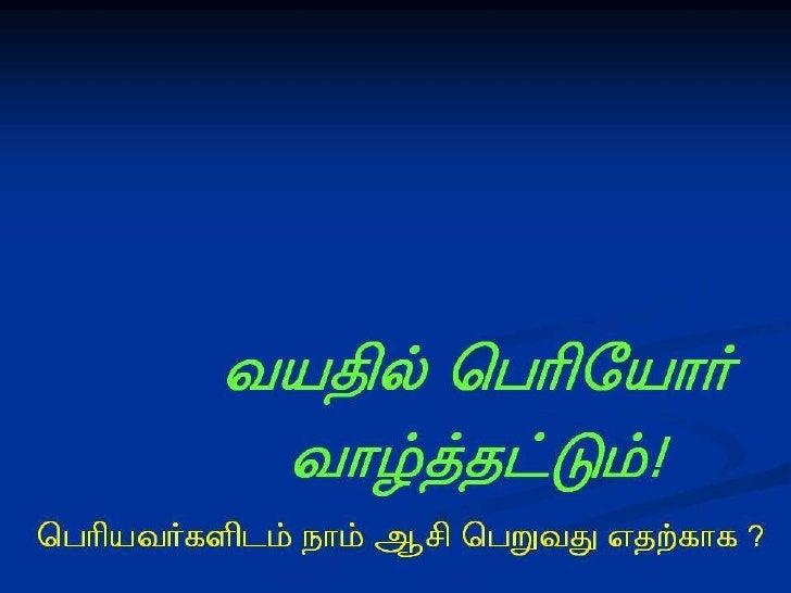 07 elders blessings  tamil
