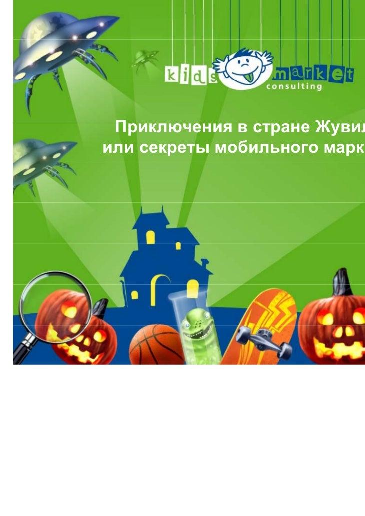 Kidsmarket (Kiev): Секреты мобильного маркетинга