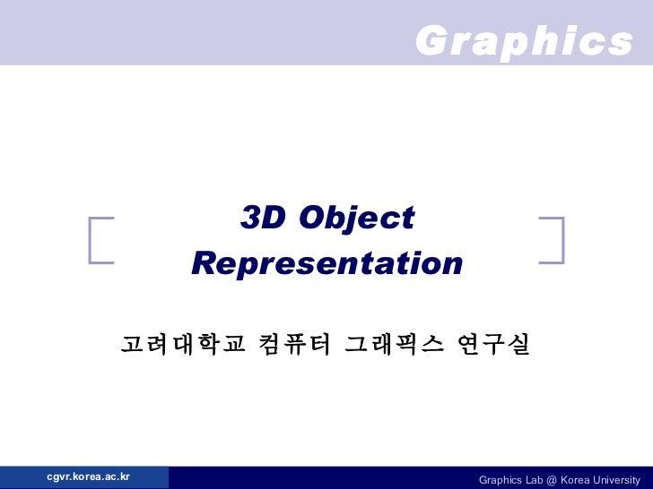 3D Object Representation 고려대학교 컴퓨터 그래픽스 연구실
