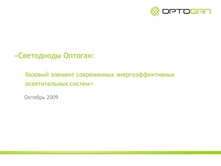 «Светодиоды Оптоган: базовый элемент современных энергоэффективных осветительных систем» <br />Октябрь 2009<br />