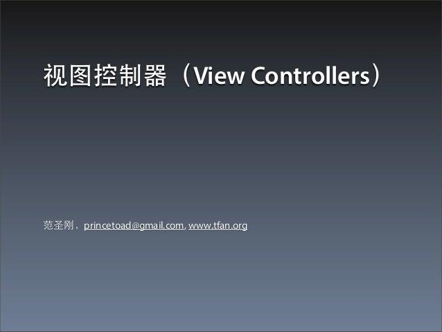 视图控制器(View Controllers)范圣刚,princetoad@gmail.com, www.tfan.org