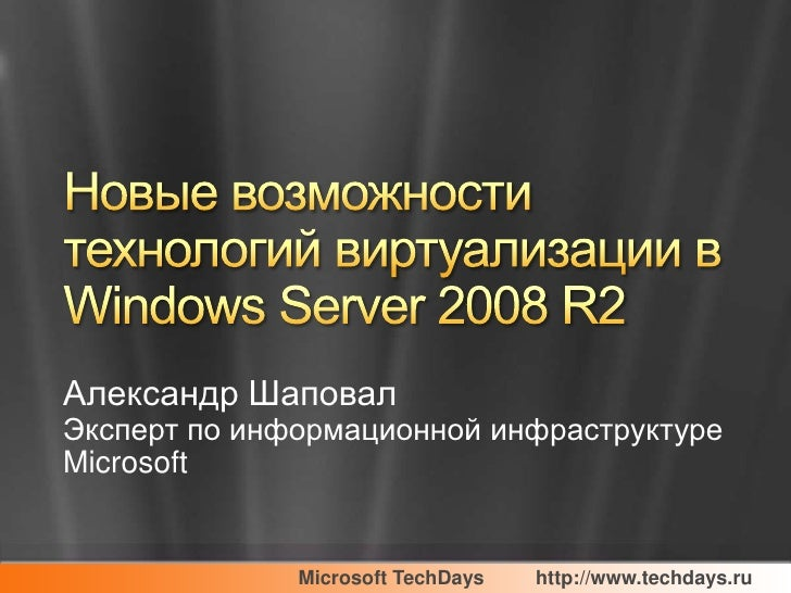 Александр Шаповал Эксперт по информационной инфраструктуре Microsoft                 Microsoft TechDays   http://www.techd...