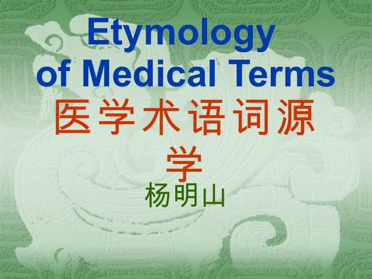 Etymology  of Medical Terms 医学术语词源学 杨明山