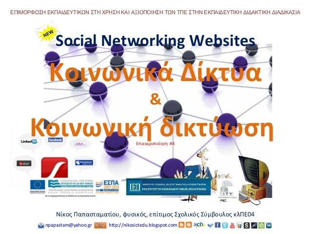 Social Networking Websites Κοινωνικά Δίκτυα & Κοινωνική δικτύωση ΕΠΙΜΟΡΦΩΣΗ ΕΚΠΑΙΔΕΥΤΙΚΩΝ ΣΤΗ ΧΡΗΣΗ ΚΑΙ ΑΞΙΟΠΟΙΗΣΗ ΤΩΝ ΤΠΕ...