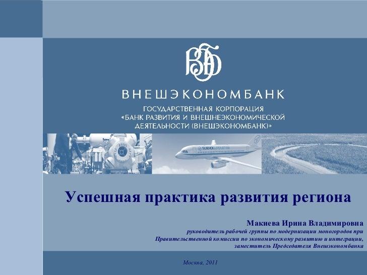 Ирина Макиева. Успешная практика развития региона